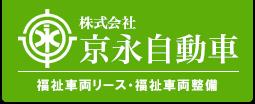 株式会社 京永自動車