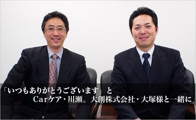 いつもありがとうございます」とCarケア・川瀬。大創株式会社・大塚様と一緒に